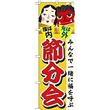 のぼり 節分会 GNB-2022 [並行輸入品]