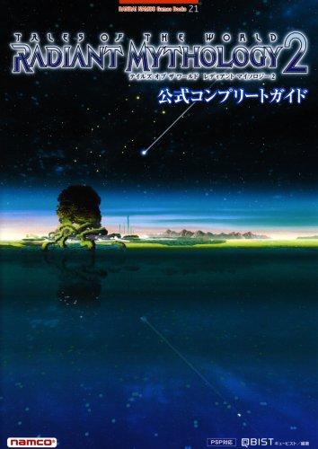 テイルズ オブ ザ ワールド レディアントマイソロジー2 公式コンプリートガイド (BANDAI NAMCO Games Books)
