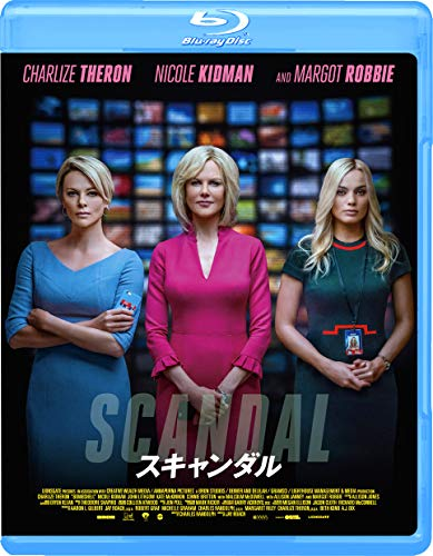 スキャンダル [Blu-ray]