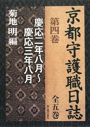 京都守護職日誌〈第4巻〉慶応二年八月~慶応三年八月の詳細を見る