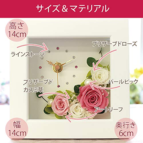 プリザーブドフラワーIPFAフレーム時計[フラワー時計ギフト]花/バラ/誕生日プレゼント/退職祝い/女性(ピンク×ピンク)