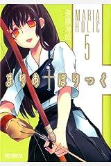 まりあ†ほりっく 5 (MFコミックス アライブシリーズ) Kindle版
