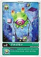 デジモンカードゲーム BT2-004 アルゴモン (U アンコモン) ブースター ULTIMATE POWER (BT-02)