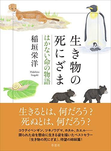 生き物の死にざま はかない命の物語 / 稲垣 栄洋