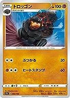 ポケモンカードゲーム S4a 095/190 トロッゴン 闘 ハイクラスパック シャイニースターV