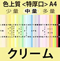 色上質(中量)A4<特厚口>[クリーム](250枚)