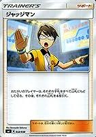 ポケモンカードゲーム SMI スターターセット ジャッジマン | ポケカ サポート トレーナーズカード シングルカード