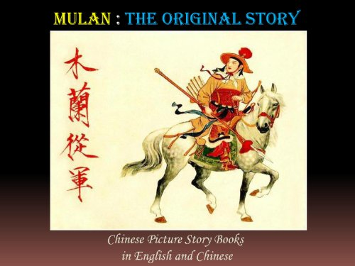 Mulan: The Original Story (Chinese Picture Book Series 1) (English Edition)