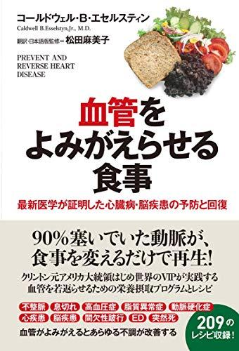 血管をよみがえらせる食事 最新医学が証明した心臓病・脳疾患の予防と回復 - コールドウェル・B・エセルスティン, 松田麻美子, 松田麻美子