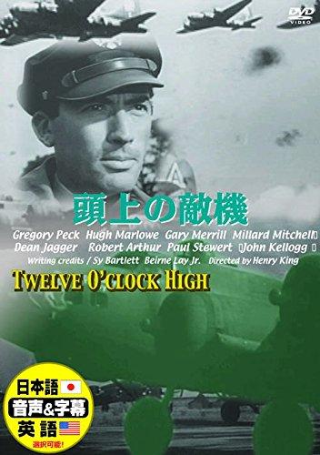 頭上の敵機 日本語吹替版 グレゴリー・ペック ヒュー・マーロウ DDC-033N [DVD]