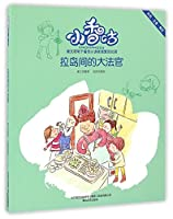 The Grand Justice (Colored Picture Pinyin Version) (Chinese Edition)