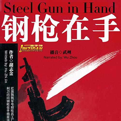 钢枪在手 - 鋼槍在手 [Steel Gun in Hand] cover art