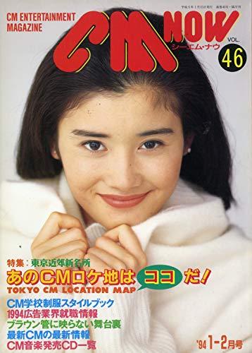 CM NOW シーエム・ナウ Vol 46 特集 東京近郊CMロケ・マップ