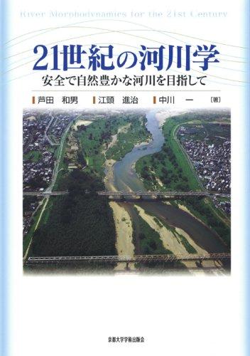 21世紀の河川学