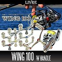 【リブレ/LIVRE】 WING 100 (スピニングリール用ダブルハンドル・エギング)