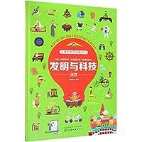 儿童智慧百科解谜书.发明与科技迷宫