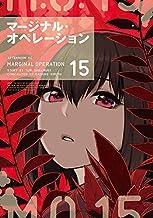 マージナル オペレーション コミック 1-15巻セット