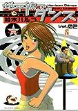 地平線でダンス(2) (ビッグコミックス)