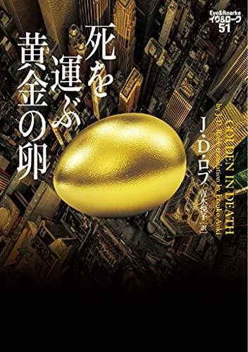 死を運ぶ黄金の卵 イヴ&ローク51 (ヴィレッジブックス F ロ 3-53 イヴ&ローク 51)