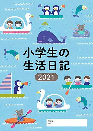 小学生の生活日記 2021年 1月始まり 婦人之友社の詳細を見る