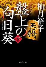 表紙: 盤上の向日葵(下) (中公文庫) | 柚月裕子