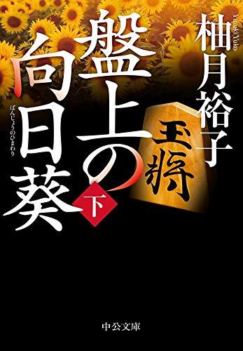 盤上の向日葵(下) (中公文庫)
