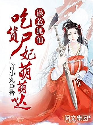 误惹狐仙:吃货尸妃萌萌哒第1卷