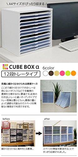セミ-工業『CUBEBOXα12段トレータイプ』