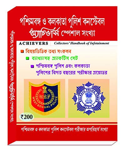 WEST BENGAL AND KOLKATA POLICE CONSTABLE ACHIEVER'S SPECIAL EDITION