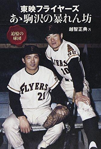 東映フライヤーズ あゝ駒沢の暴れん坊 (追憶の球団)
