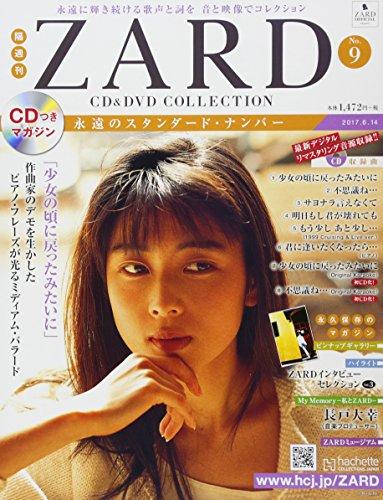 隔週刊ZARD CD&DVDコレクション(9) 2017年 6/14 号 [雑誌]