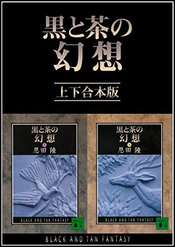 黒と茶の幻想 上下合本版 (講談社文庫)