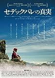 餘生~セデック・バレの真実 [DVD] image