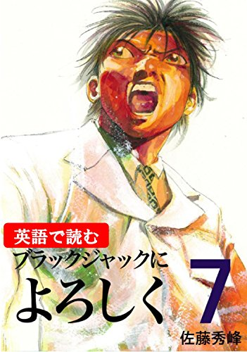 Give My Regards to Black Jack7 (Japanese Edition)