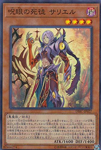 遊戯王 DBIC-JP027 呪眼の死徒 サリエル (日本語版 スーパーレア) インフィニティ・チェイサーズ
