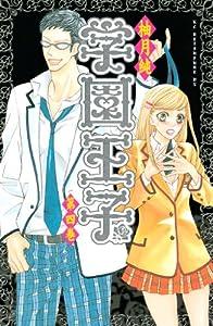 学園王子(4) (別冊フレンドコミックス)