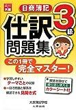 日商簿記3級 仕訳問題集