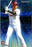 カルビー2020 プロ野球チップス スターカード No.S-05 浅村栄斗