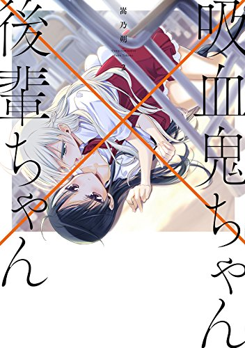 吸血鬼ちゃん×後輩ちゃん2 (電撃コミックスNEXT)