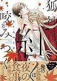 狐神は紅く咬みつく 【電子コミック限定特典付き】 (コミックマージナル)