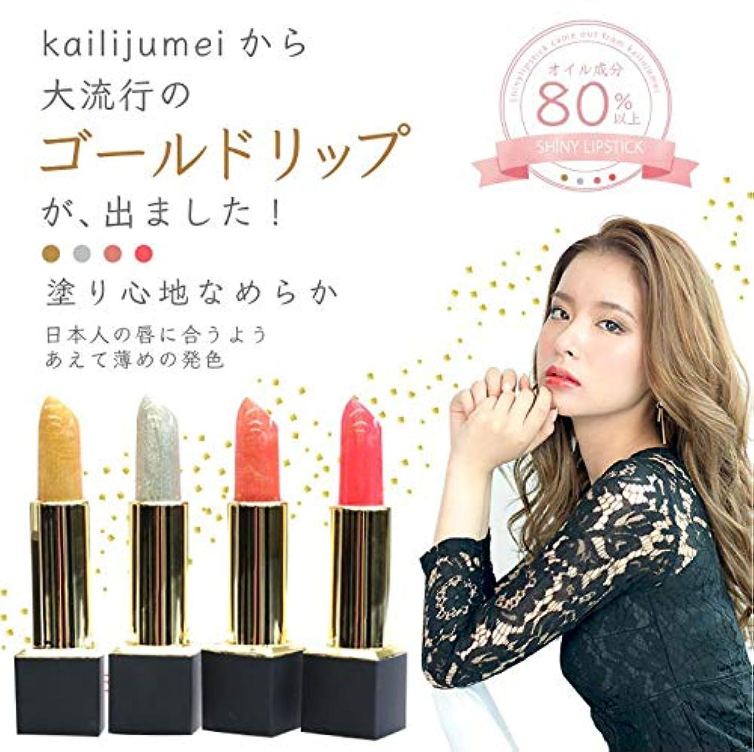 チップ台風幻想Kailijumei シャイニーリップ ひと塗りでゴージャスな唇へ ゴールドリップ 口紅 (ヌーディオレンジ)
