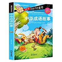 Read the most beautiful parks: the Chinese idiom story (color phonetic)(Chinese Edition)