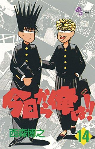 今日から俺は!!(14) (少年サンデーコミックス)