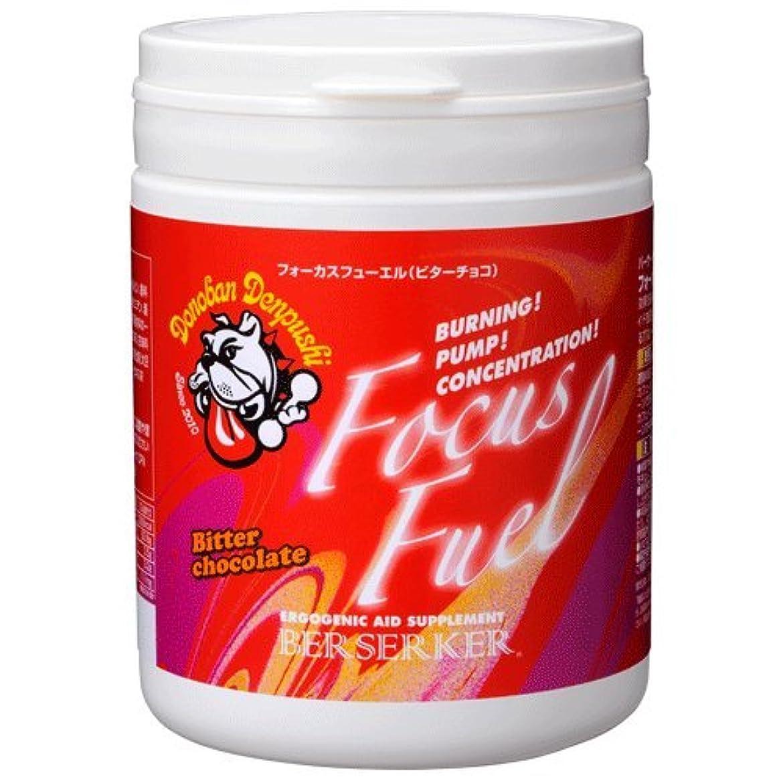 アテンダントクーポンパキスタンバーサーカーFocusFuel(282.3g)(ビターチョコ味)