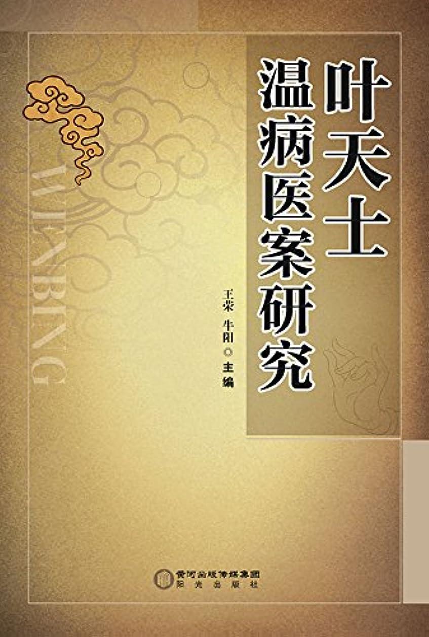 自己尊重伝説パンチ叶天士温病医案研究 (Chinese Edition)