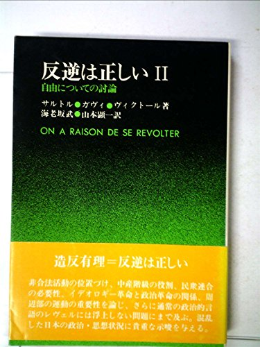 反逆は正しい 2―自由についての討論 - 海老坂武, ジャン・ポール・サルトル