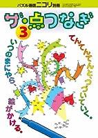 パズル通信ニコリ別冊 ザ・点つなぎ3
