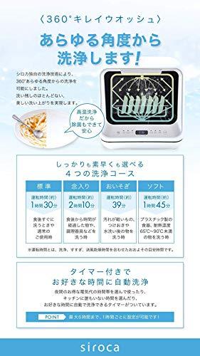シロカ2WAY食器洗い乾燥機[食洗機/工事不要/除菌率99.9%/分岐水栓対応/液晶表示付き/タイマー搭載/360℃キレイウォッシュ]SS-M151