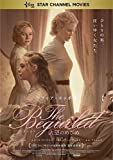 The Beguiled ビガイルド 欲望のめざめ [DVD] image