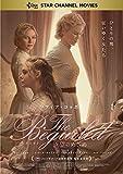The Beguiled ビガイルド 欲望のめざめ DVD[DVD]